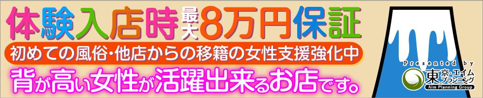 長身女性のココロの悩み・収入の悩み  当店で一度に解決! 体験入店時、最大8万円保証