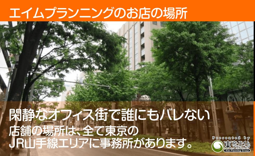 エイムプランニンググループの店舗の場所は、全て東京のJR山手線エリアに事務所があります。